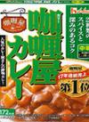 カリー屋カレー中辛 75円(税込)