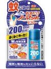 おすだけノーマット スプレータイプ 200日分各種 798円(税抜)