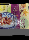 京都伏見のくずきり・みつまめ 79円(税抜)