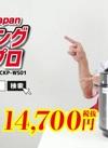 電気圧力鍋 クッキングプロ 14,700円(税抜)