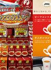 JALオニオンコンソメスープ 198円(税抜)