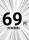 140円アイス 69円(税抜)