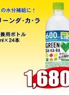 グリーン ダ・カ・ラ 600ml×24本 1,680円