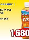 健康ミネラル麦茶 650ml×24本 1,680円