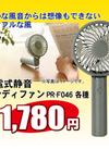 充電式静音ハンディファン 1,780円