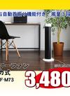 タワーファン メカ式 3,480円