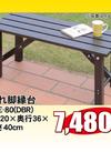 折れ脚縁台 幅120cm 7,480円