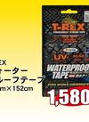 ウォータープルーフテープ 1,580円