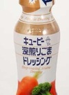ドレッシング<深煎りゴマ、シーザーサラダ、すりおろしオニオン> 248円(税抜)