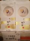 千鳥饅頭 2個入り 300円(税抜)