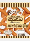 日本ハム シャウエッセン大袋 468円(税抜)