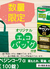 キャベジンα 100錠 980円(税抜)