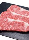 黒毛和牛ロースまたはサーロインステーキ肉大放出 40%引