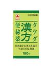 タケダ漢方便秘薬 1,880円(税抜)