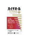 ハイチオールCプラス2 2,480円(税抜)
