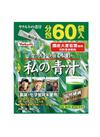 私の青汁 1,780円(税抜)