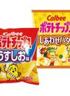 ポテトチップス うすしお味・のりしお・コンソメパンチ・しあわせバタ〜 68円(税抜)