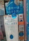 TEINEIハンドエッセンス 1,780円(税抜)
