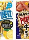 グリコ プリッツ旨塩レモン 98円(税抜)