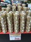 ソルトバナナチップス 298円(税抜)