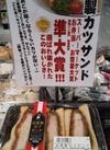 カツサンド 498円(税抜)