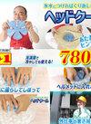 ヘッドクール 780円(税抜)