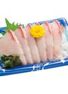 塩レモン風味の夏ぶりの刺身(養殖) 398円(税抜)