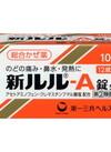 新ルルAs錠 880円(税抜)