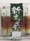 新ちくわ(5本) 57円(税抜)