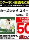 話題のクラフトスパークリング!今だけ50円引き! 50円引