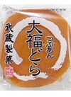豆大福・茶饅頭・すあま・草餅・大福どら(各1個) 55円(税抜)