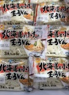 北海道産小麦の玉うどん 98円(税抜)