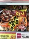 冷凍 たこ焼き 278円(税抜)