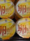 卵プリン 69円(税抜)