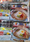 大阪鶴橋徳山冷麺 238円(税抜)