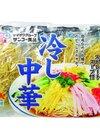冷し中華 181円(税込)