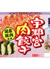 宇都宮肉餃子・宇都宮野菜餃子 178円(税抜)