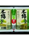 ダブルパック ・木綿・絹 78円(税抜)