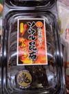 やみつきソウル昆布 258円(税抜)