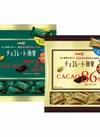 チョコレート効果カカオ72%、カカオ86% 568円(税抜)
