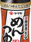 めんつゆ 115円(税抜)
