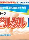 ピルクルlight10P 2本増量 108円(税抜)