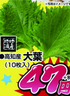 大葉 47円(税抜)