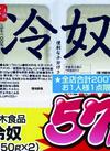 冷奴 57円(税抜)