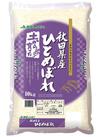 ひとめぼれ 2,980円(税抜)