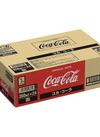 コカコーラ・コカコーラゼロ・ファンタグレープ・アンバサ 998円(税抜)