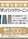 ズボン・パンツ1点200円 プレゼント