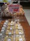 れんこんの肉はさみ揚げ 248円(税抜)
