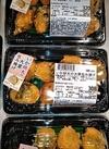 いか明太の大葉包み揚げ 198円(税抜)