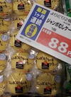 ジャンボむしケーキ 各種 88円(税抜)